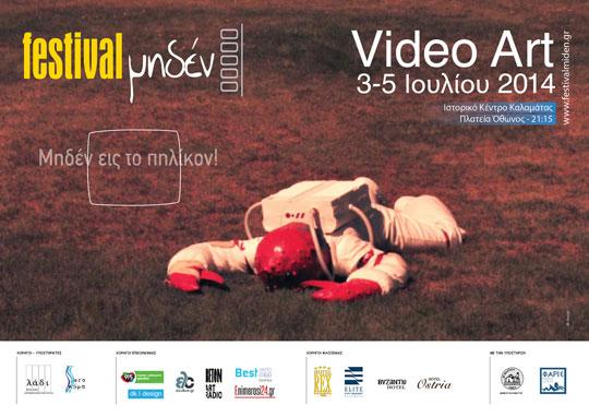 Festival_Miden_2014_Poster_wb_sm